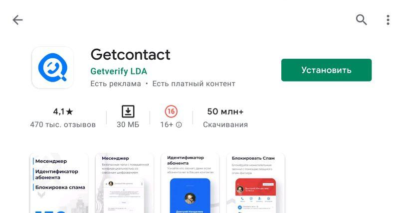 Getcontact в PlayMarket