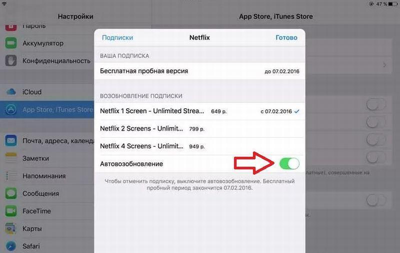 Отмена подписки на iPhone