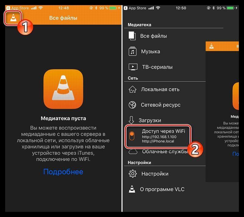 добавление файлов по Wi-Fi через VLC