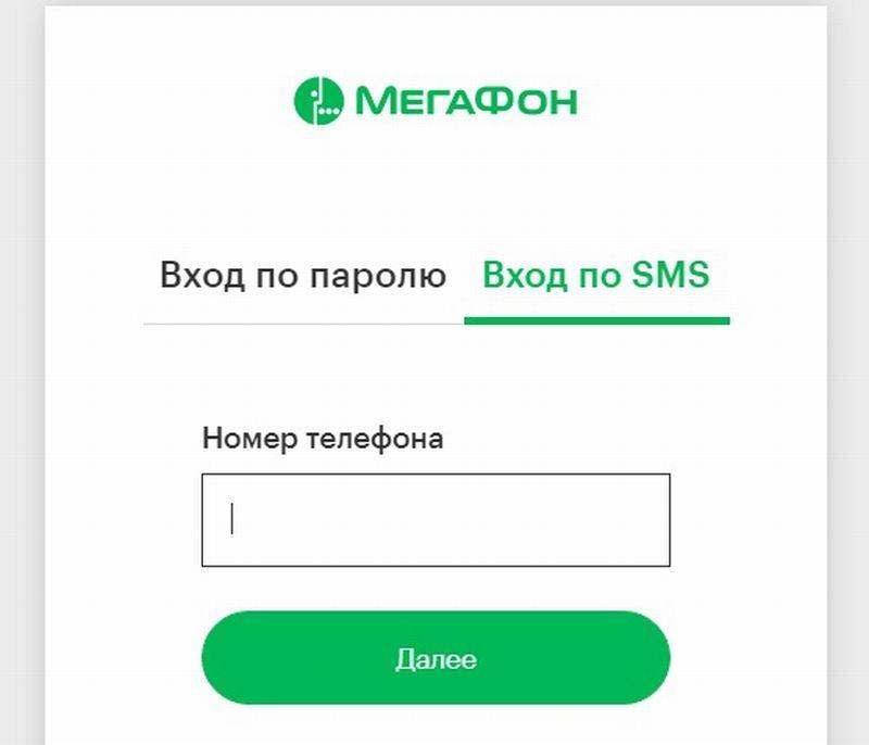 Вход в ЛК по SMS