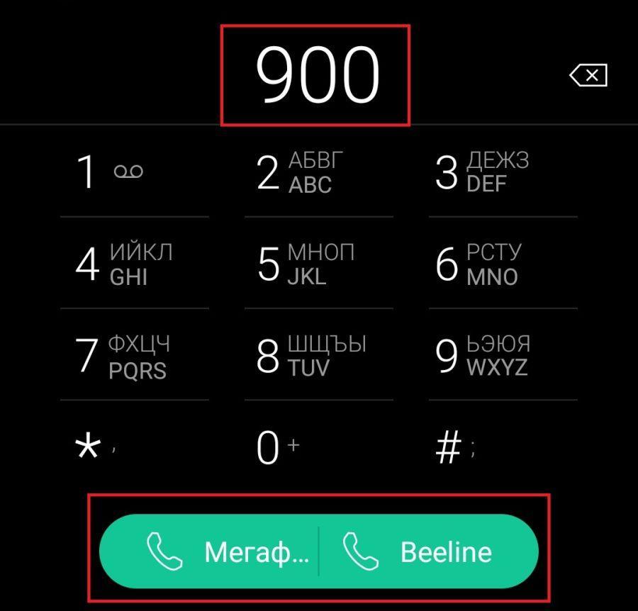 Звонок на номер 900