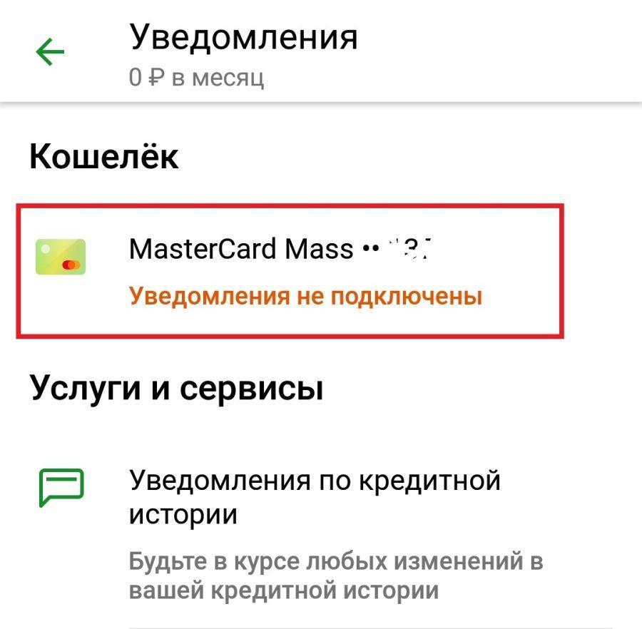 выбор карточки