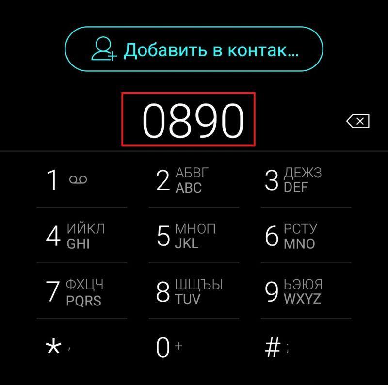 звонок на номер 0890