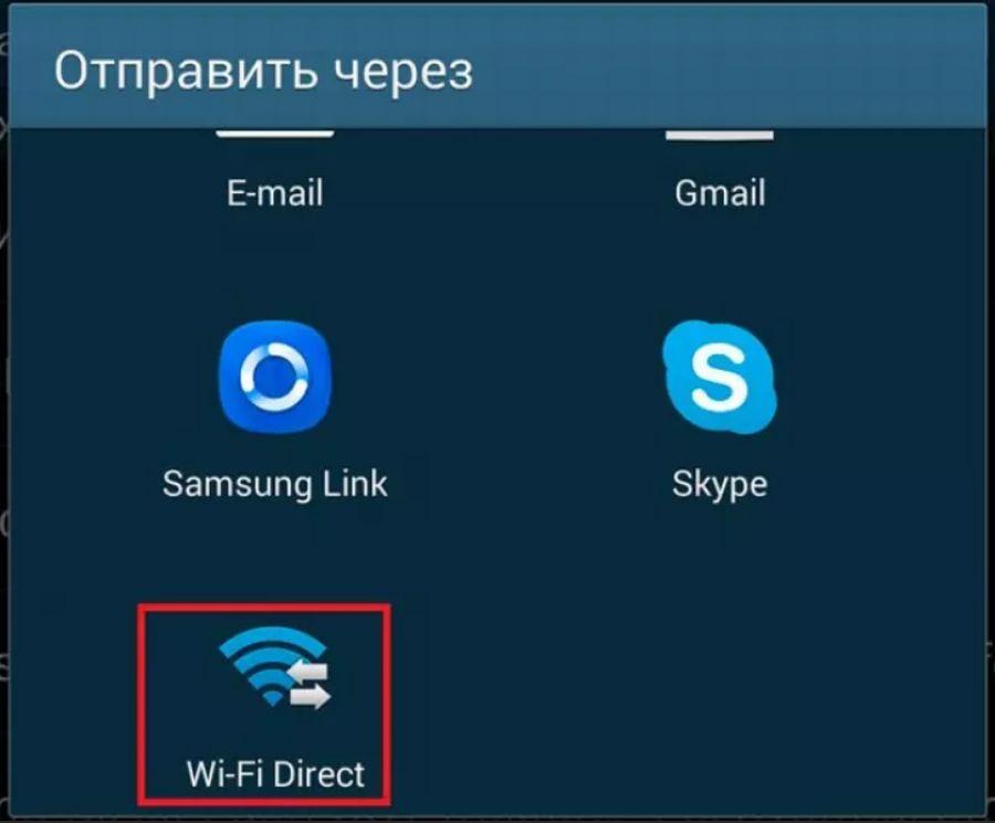 Функция Wi-Fi Direct в смартфоне