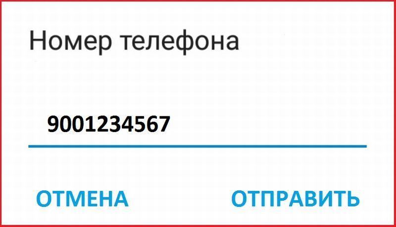 Шаг 5 Номер телефона