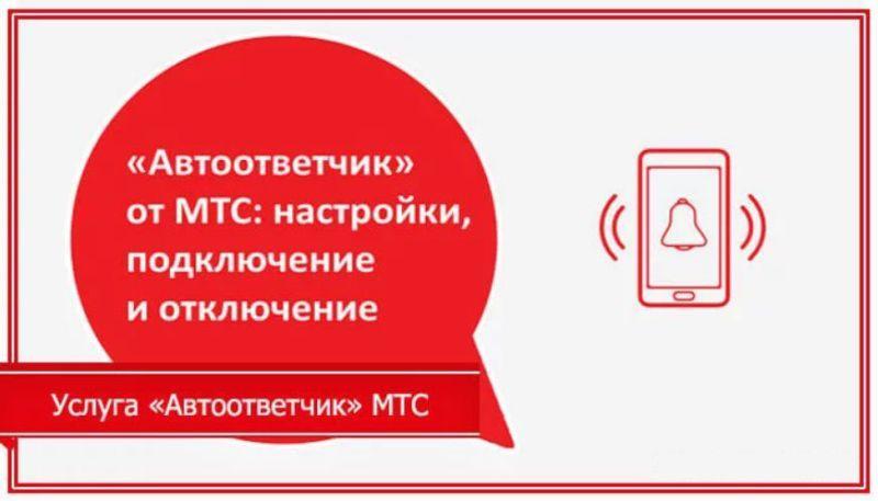 Автоответчик МТС
