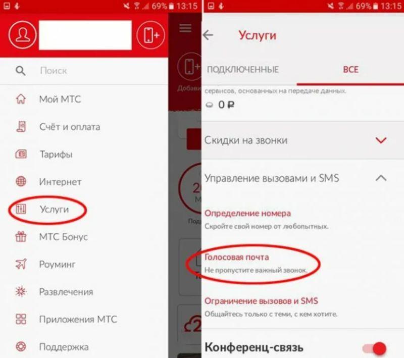 Отключение услуги через приложение