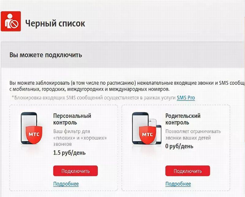 подключение услуги на сайте мтс