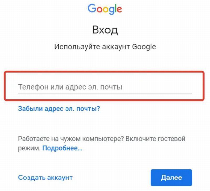 аккаунт гугла
