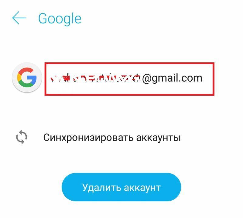аккаунт гугла в настройках телефона