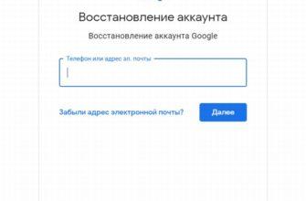 восстановление доступа аккаунта гугл