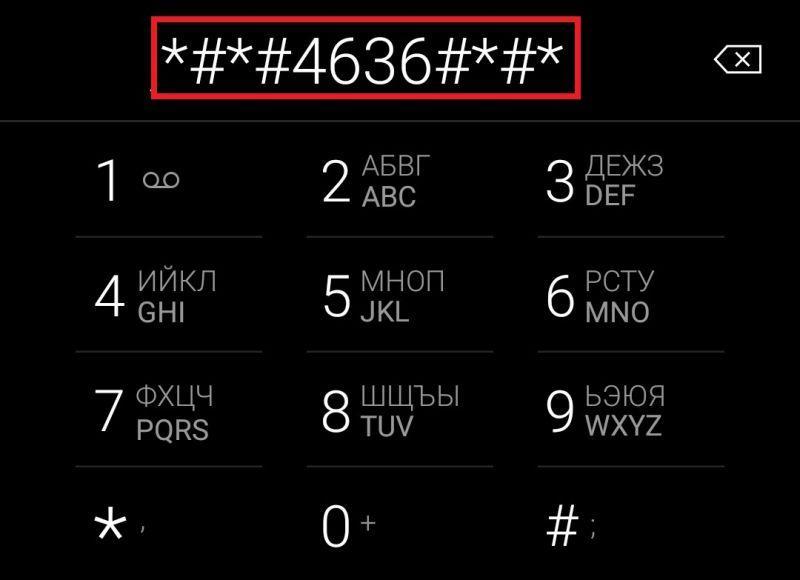 код получения информации о телефоне