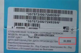 дата выпуска на коробке