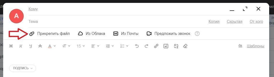 Как прикрепить файл к письму