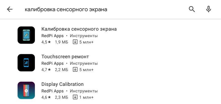 предложения в плеймаркете по запросу калибровка экрана