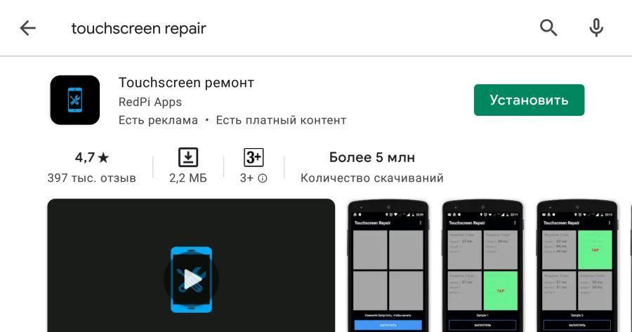 Приложение Touchscreen ремонт