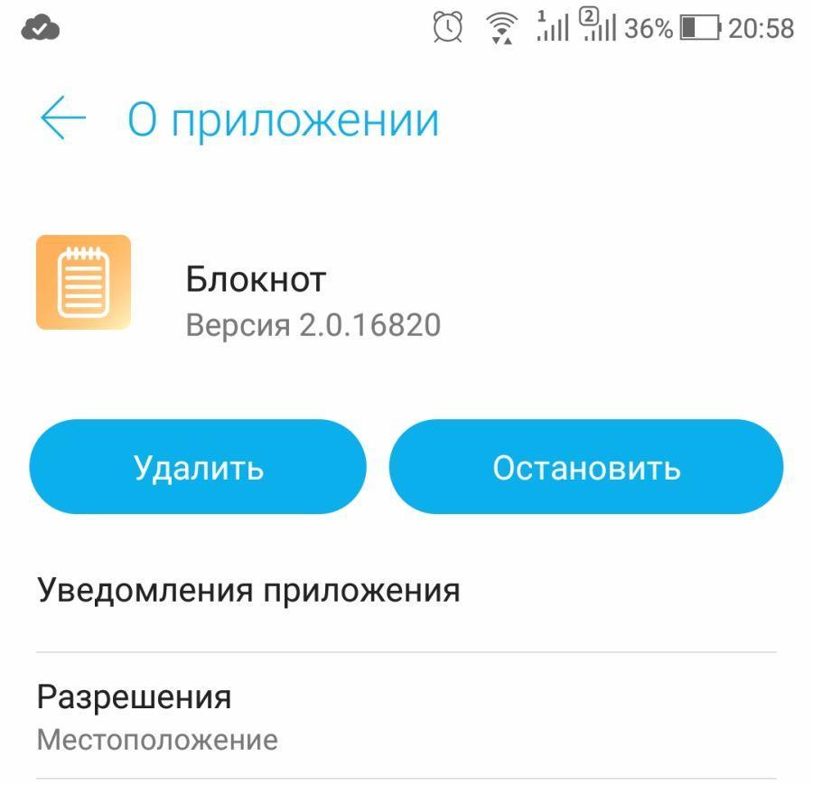 Управление приложением Блокнот