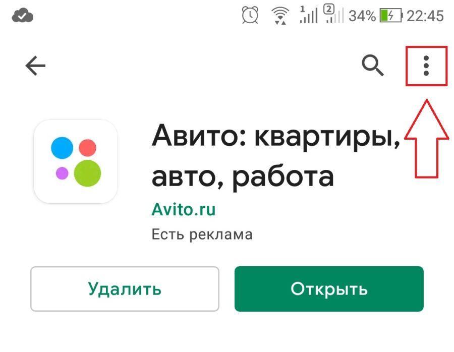 Управление приложением авито
